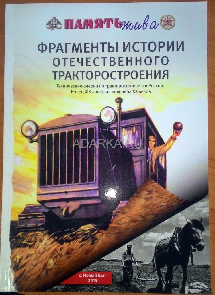 описание фото фото легенды тракторостроения время