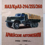Vehicles in Russia. Silver Collection 4   ЯАЗ-КрАЗ-214-255-260
