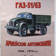 Vehicles in Russia. Silver Collection 5 ГАЗ-51-63