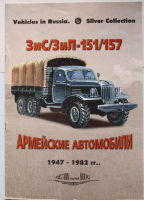 Vehicles in Russia. Silver Collection 6 ЗиС-ЗиЛ-151-157
