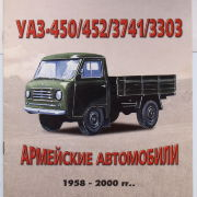 Vehicles in Russia.Silver Collection 7 УАЗ-450-452-3741-3303