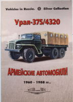 Vehicles in Russia.Silver Collection 8 Урал-375-4320
