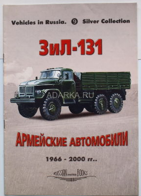 Vehicles in Russia. Silver Collection 9 ЗиЛ-131