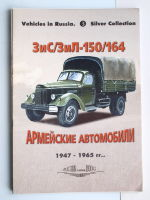 Vehicles in Russia.Silver Collection 3 ЗиС-ЗиЛ 150-164
