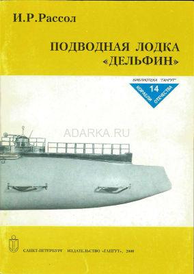 Подводная лодка «Дельфин» История проектирования, строительства, службы.