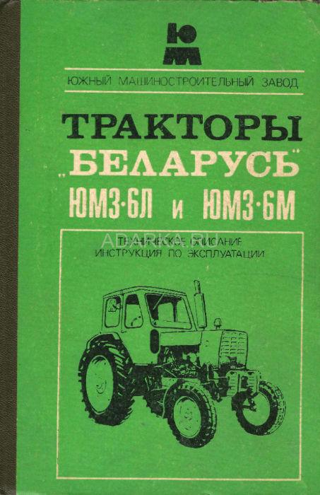 Инструкция по эксплуатации трактора юмз
