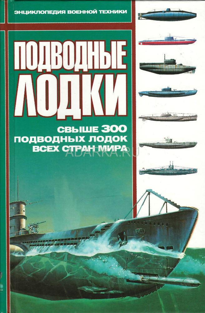лучшие книги о подводных лодках